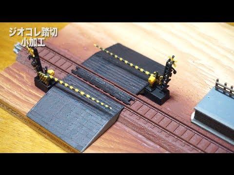 鉄道模型TOMYTEC ジオコレの踏切をKATOのユニトラックに対応するように加工してみたの巻 / NゲージSHIGEMON