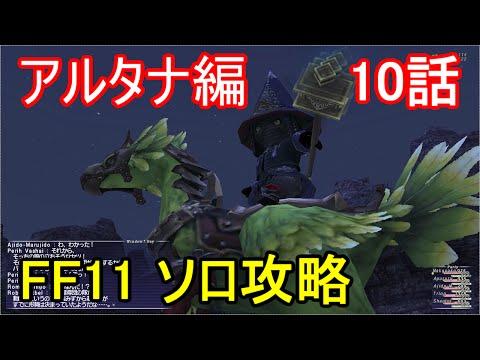 FF11 アルタナ編 10話 アルタナの神兵 クエスト「禍つ闇、襲来」