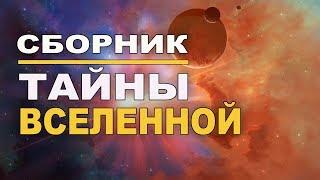 Сборник - Великие тайны Вселенной