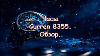 Часы Curren 8355. Обзор.