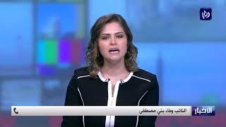 النائب وفاء بني مصطفى  تتحدث لرؤيا حول قانون العفو العام - (21-1-2019)