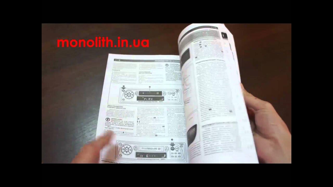 Инструкция по эксплуатации саманд скачать бесплатно