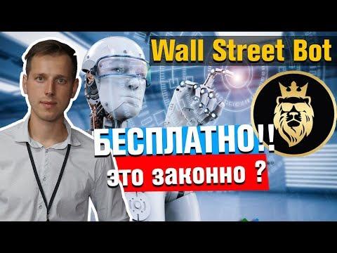 Wall Street Bot бесплатно ! Подключаем копирование моего счёта