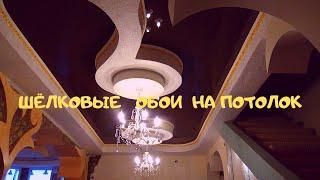 Фото Шёлковые жидкие обои,на потолок.