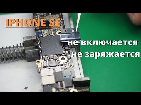 iPhone SE не включается, не заряжается  Замена контроллера заряда