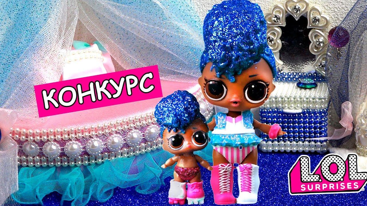 КОНКУРС - самые красивые куклы лол сюрприз DIY! Розыгрыш ...