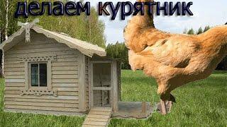 Как сделать очень простой и красивый курятник.(How to make a chicken coop)(В этом видео я показал не все.Скоро будет вторая часть.Очень прошу вас подписаться на мой канал., 2016-06-04T10:21:27.000Z)