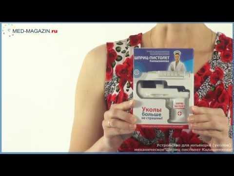 Шприц-пистолет Калашникова для инъекций(механический)