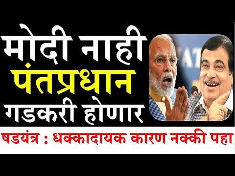 षडयंत्र : धक्कादायक | पंतप्रधान गडकरी होणार Nitin Gadkari will be Next Prime Minister