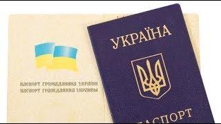 Вниманию Одесситов. Об изменение обмена паспорта гражданина Украины.