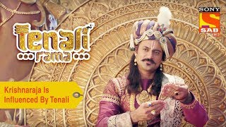 Your Favorite Character | Krishnaraja Is Influenced By Tenali | Tenali Rama
