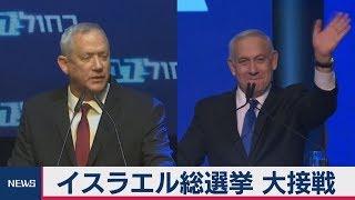 イスラエル総選挙 大接戦