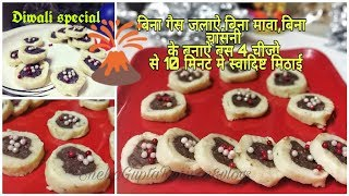 Perfect No cooking 10 min sweet recipe|Instant Ring Roll dessert for Diwali |No Mawa |No Ghee