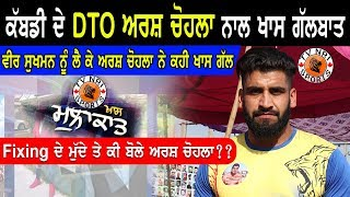 Arsh Chola Sahib Kabaddi Player Exclusive Interview