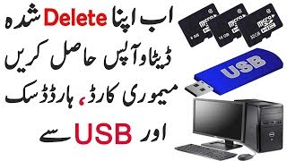 How to Recover Deleted files from Computer/Memory Card/USB [Hindi/Urdu]