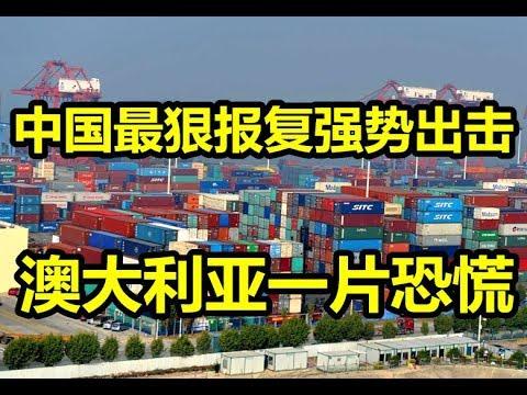 中国最狠报复强势出击,澳大利亚一片恐慌!