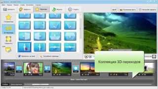 ФотоШОУ PRO 6.0 - обзорное видео