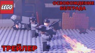 (LEGO Фильм)ТРЕЙЛЕР.Освобождение Белграда(Сербия)
