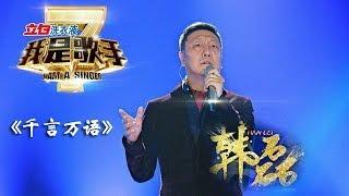 我是歌手-第二季-第5期-韩磊变身柔情汉子《千言万语》-【湖南卫视官方版1080P】20140131