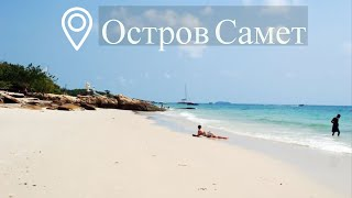 Экскурсия на остров Самет | Паттайя | Таиланд | Цены | Отзывы
