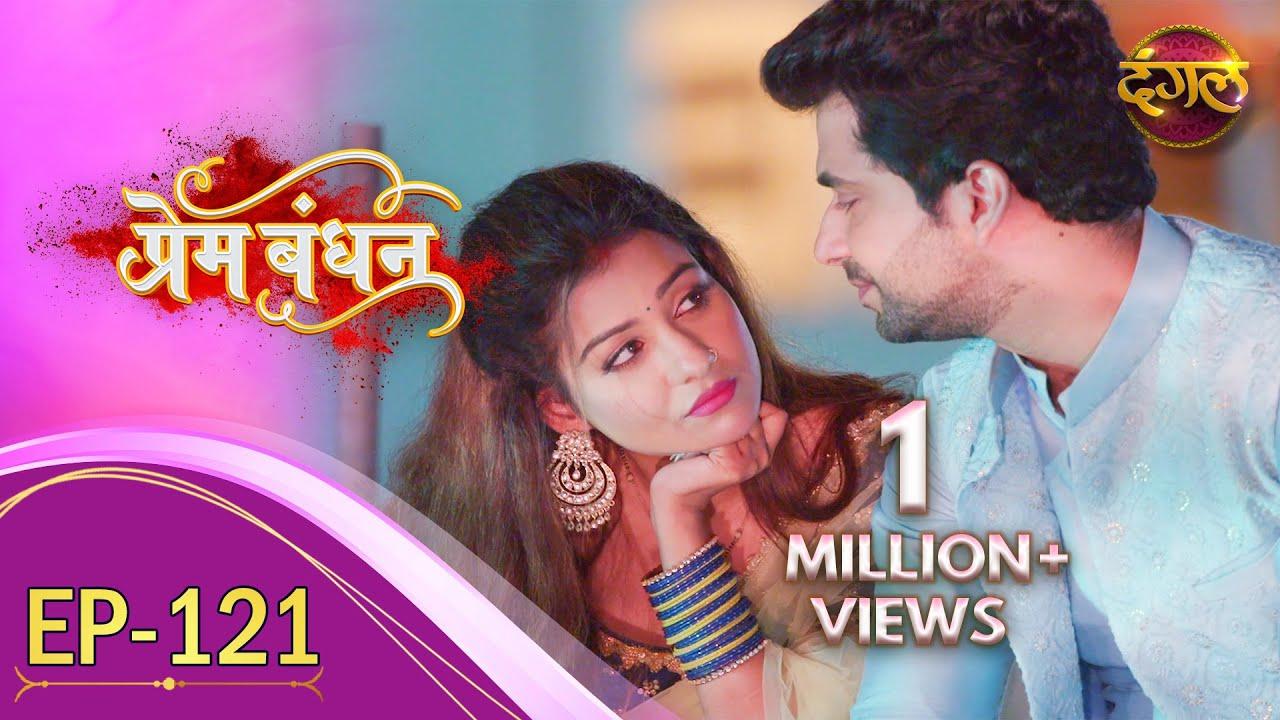 Download Prem Bandhan - प्रेम बंधन || New Full Episode 121 || New TV Show | Dangal TV Channel