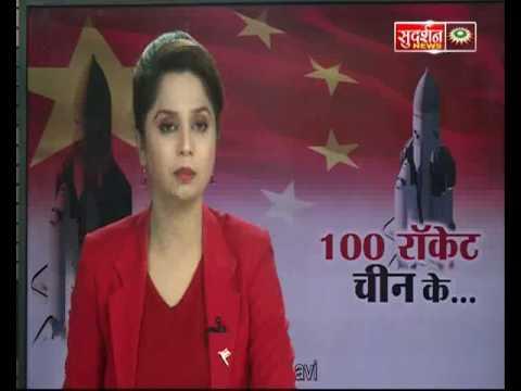 100 रॉकेट चीन के, 1 रॉकेट भारत का with Lavani Srivastava