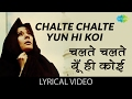 Download Chalte Chalte Yun Hi Koi with lyrics|चलते चलते यू ही कोई गाने के बोल|Pakeezah|Meena Kumari/Raj Kumar MP3 song and Music Video