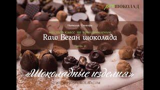 """Урок 18 - Приготовление """"Ганаш"""" (шоколадный крем) - Базовый курс ProШоколад"""