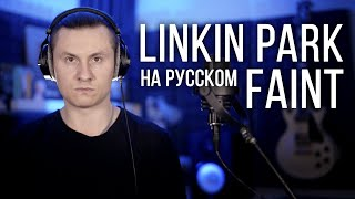 Faint - Linkin Park (Cover на русском | RADIO TAPOK)