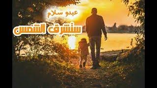 عبدو سلام | ستشرق الشمس