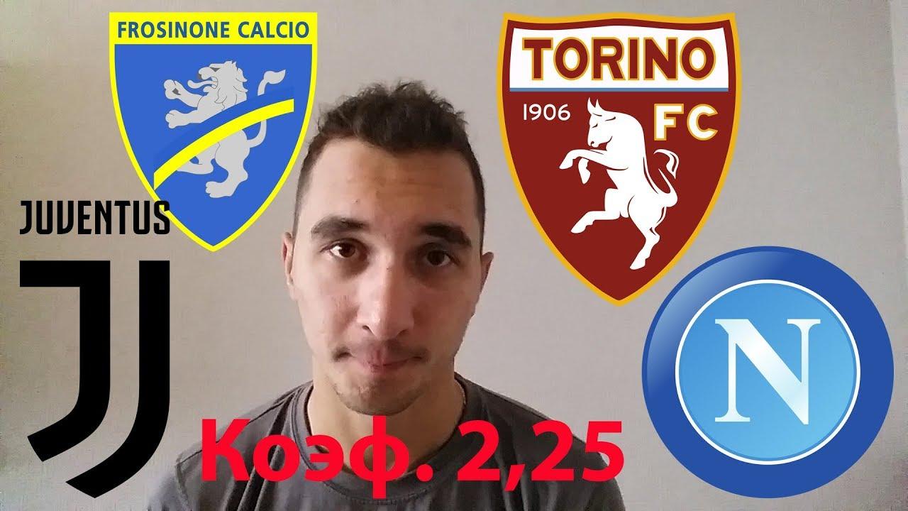 Торино – Наполи. Прогноз матча Серии А
