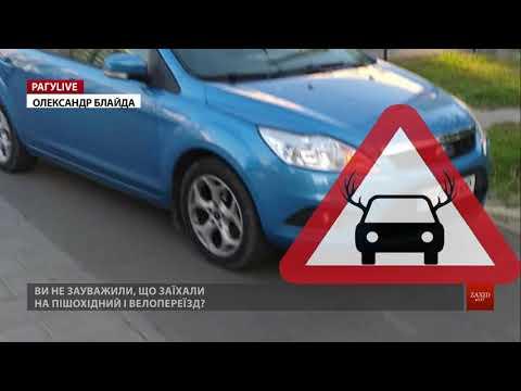ZAXID.NET: Герої паркування у Львові | РАГУlive. Випуск за 22 вересня