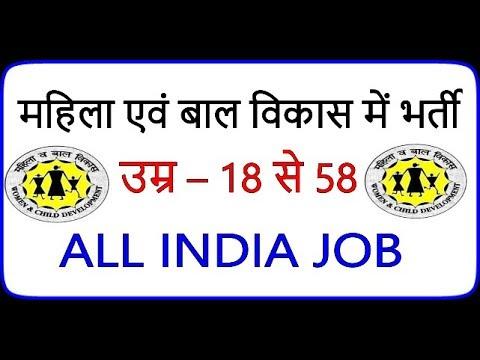 महिला एवं बाल विकास में भर्ती  I WCD Recruitment 2018, All India Vacancy, Apply Before – 09.04.2018