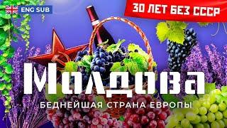 Молдова самая нищая страна Европы Олигархи бедность и мечты о Евросоюзе
