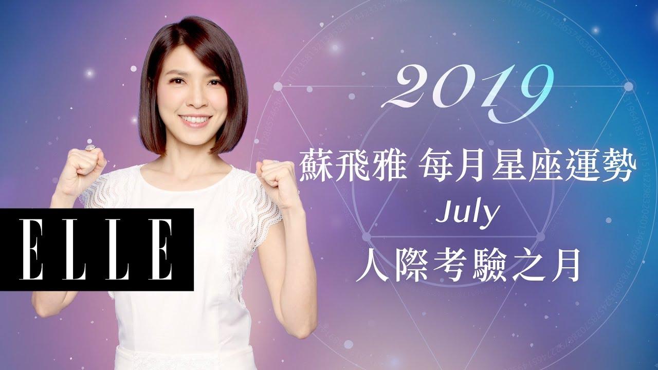 【時尚占星專家蘇飛雅】2019 七月星座運勢:人際考驗之月 - YouTube