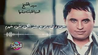 سيد الشيخ  - الدنيا قلبت وشها 2021