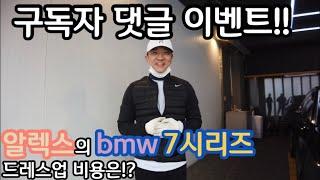 구독자이벤트//알렉스의 BMW 7시리즈 드레스업 튜닝 …