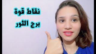 نقاط القوة لأصحاب برج الثور في العاطفة والحياة   مي محمد