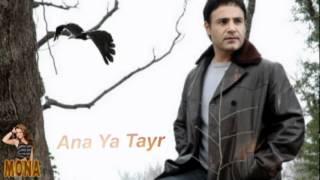 Assi El Hellani Ya Teir عاصي الحلاني يا طير 2012