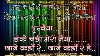 Purvaiya Leke Chali Meri Naiya (+Chorus) Demo Karaoke Stanza-3, Scale-F हिंदी Lyrics By Prakash Jain
