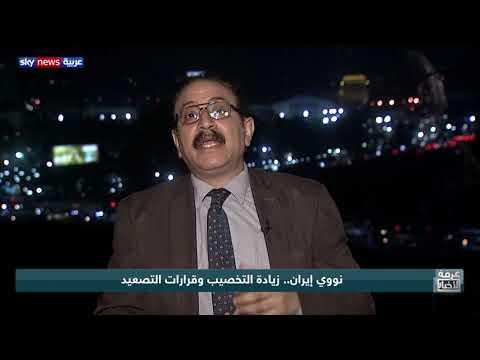 نووي إيران.. زيادة التخصيب وقرارات التصعيد  - نشر قبل 10 ساعة