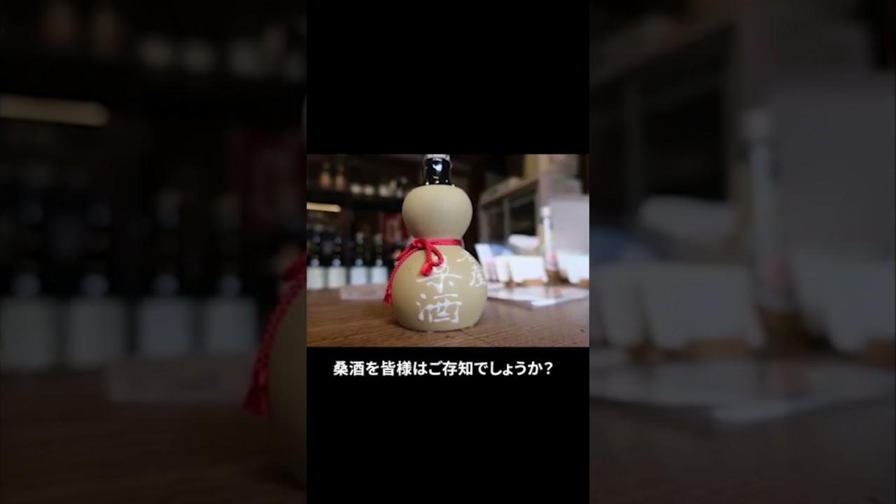 日本唯一!薬酒【桑酒】を醸す酒蔵、山路酒造#shorts