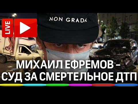 Новые свидетели в суде по делу Михаила Ефремова из-за смертельного ДТП. Прямая трансляция