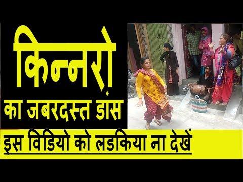 जबरदस्त किन्नर डांस - दमा दम मस्त कलन्दर - best hijra dance