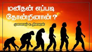 மனிதன் எப்படி தோன்றினான் ? | முனைவர் சு. தினகரன்