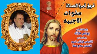 صلاة الساعة التاسعة من صلوات الأجبية للشماس بولس ملاك