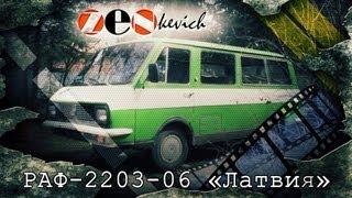 тест-драйв РАФ-2203-06 «Латвия»