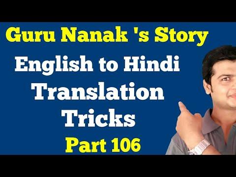 Paragraphs Translation | Story Translation | How to Translate English Story to Hindi Story part 106.