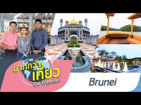 บรูไน เที่ยวบรูไนกับรายการมากกว่าเที่ยว The Traveller - Brunei【OFFICIAL】