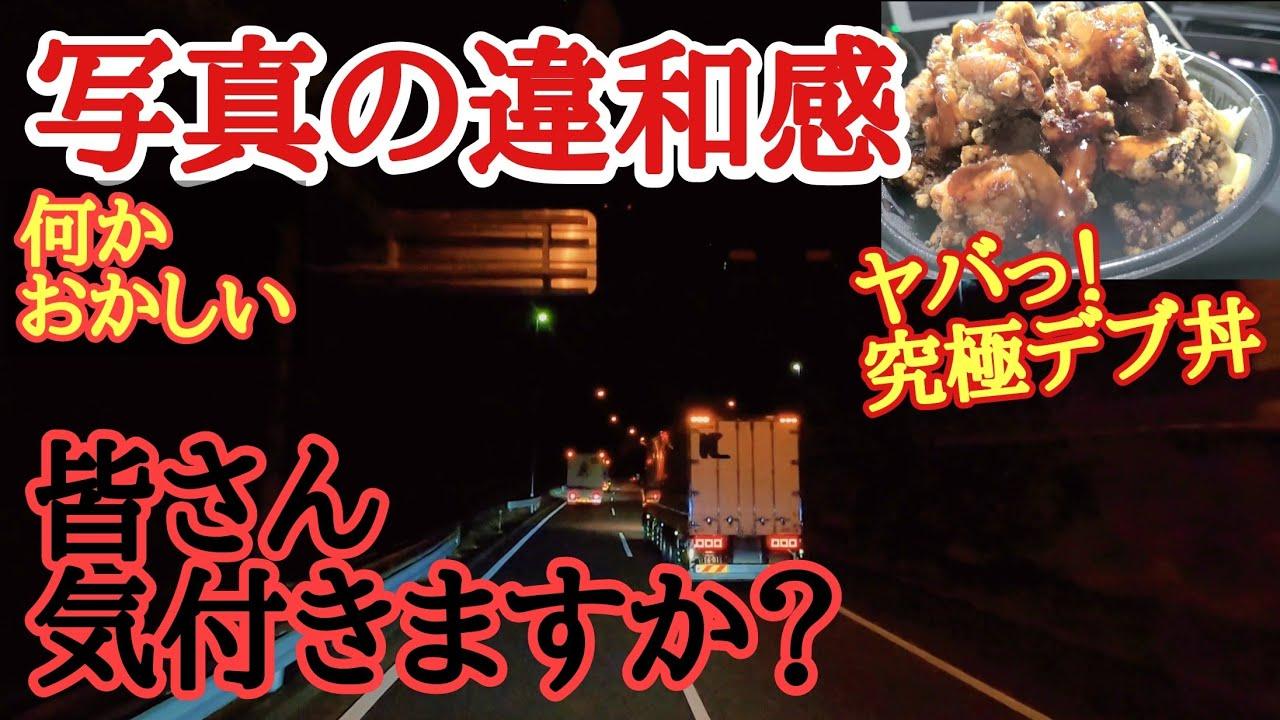 【長距離トラック日常】何かおかしい。この写真の違和感に皆さん気付きますか?鬼盛り丼、舐めてたらエライ目に合う!